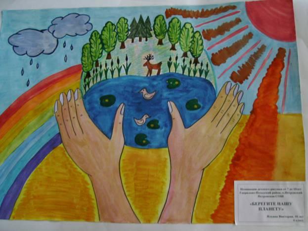 Рисунок по экологии для старшей группы